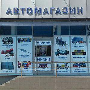 Автомагазины Карабаново