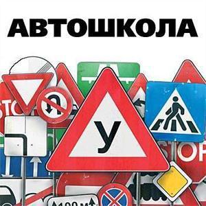 Автошколы Карабаново