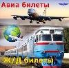 Авиа- и ж/д билеты в Карабаново
