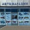Автомагазины в Карабаново