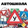 Автошколы в Карабаново
