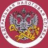 Налоговые инспекции, службы в Карабаново