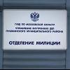 Отделения полиции в Карабаново