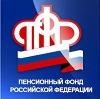 Пенсионные фонды в Карабаново