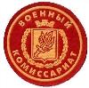 Военкоматы, комиссариаты в Карабаново